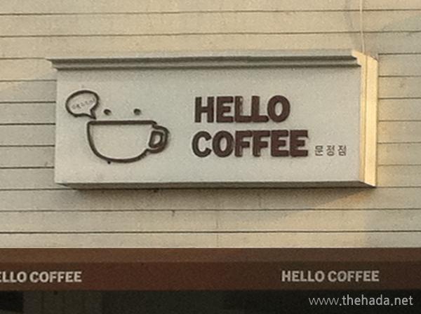 hellocoffee.jpg